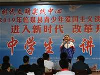 临泉县中小学演讲比赛,听听他们说点啥?