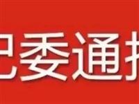 隆昌市纪委通报8起违规典型案例,涉及到这些人......
