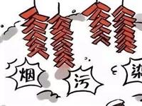"""明天!""""财神节""""城区禁放烟花爆竹,违者……"""