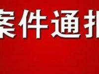 临泉县委原副书记刘峰严重违纪违法被开除党籍和公职
