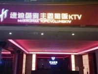 迷迪酷麦量贩式KTV,全新升级!9.9元欢唱5小时,29.9元欢唱晚间场还送果盘!