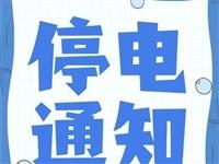 【停电通知】9月18日-28日夹江以下地区将停电,请相互转告~