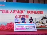 """金寨旅游推介走进""""江南鱼米之乡""""——昆山"""