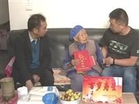 爱老敬老|毕富兴看望慰问百岁老人和困难老人