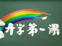 《开学第一课》9月1日晚8点开播,峡江家长记得带孩子听课!