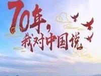 70年,我对中国说。(来自峡江笔者)