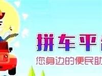 拼车!拼车!国庆节要回峡江的老乡,快来这里搭车!
