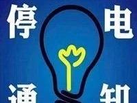 8月29日峡江这里要停电!