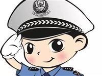 【国庆长假出行】峡江交警为您提供这份出行指南
