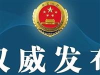 铜仁检察机关依法对冉光平决定逮捕