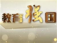 金寨两所乡村学校走进央视一套庆祝建国七十周年四集专题片《教育强国》