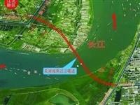 皖江第一隧!安徽首条长江隧道在这里开掘