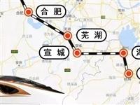 持续惊喜!快看郑阜铁路、商合杭高铁、合淮城际轨道的新消息!