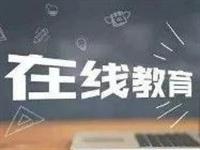 速看!安庆市中小学线上教学课程表和播出平台收看方式,含望江区域频道号