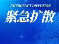 广西发布紧急通知!9月27日起从青岛返桂来桂人员及接触人群注意!