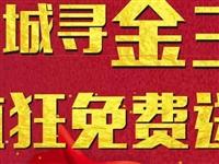 临泉周大生全城寻金主,疯狂免费送!!