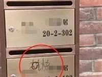 小区20户人家门口被画上神秘符号!警方一查,真相是…