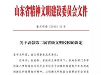 """山东""""省级文明校园""""名单发布,有咱平阴的学校!"""