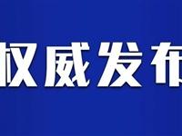 宁波新增确诊病例0例,新增出院5例