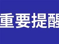 5月22日至24日,宁波部分交管业务暂停办理!