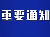 宁波进一步明确武汉来甬人员及湖北返学师生员工管理服务工作要求