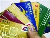 武胜一男子用兄弟的身份证办信用卡,遭得惨!