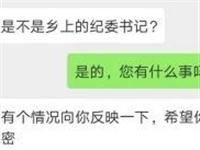 武胜网友通过微信举报,3名村干部遭起!