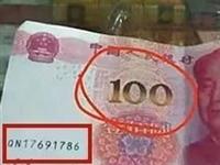 警惕!自贡几名男子使用百元假钞购物?多家商店上当...