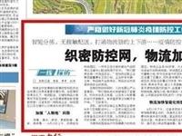 大众日报点赞!兰山天源物流防疫措施被表扬!