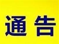 【通告】铁力市扫黑除恶专项斗争通告
