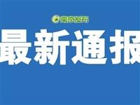 南京市新增1例境外输入确诊病例通报