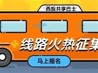 共享巴士来了!线路征集ing,让豪华大巴接您上下班