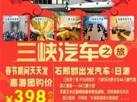 """【春节钜惠】   """"三峡之约""""河北出发万人  三峡汽车四日游398元"""