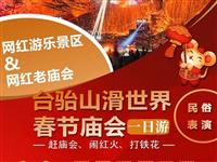 【过年游山西丨春节特供】  2020年春节丨山西线路全线推荐...