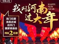 【过年出游丨春节特供】2020年春节丨河南方向线路大全