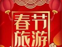 【春节旅游丨锦华推荐】  2020年春节丨台儿庄、扬州、西安等线路全线推荐...