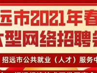 """招远市2021年""""春风行动""""线上大型招聘会,岗位信息第二期!"""