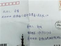 金寨县人民医院120收到一封来自芜湖的感谢信!咋回事?