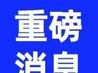 安徽省教育厅重要发布!