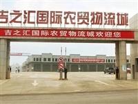 白家湾搬迁至吉之汇国际农贸物流城,6月16号这里有大事发生