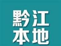 黔江区公布2019年第三季度廉租房补贴名单!