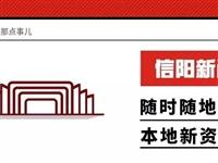 快讯!光山邻县一农村商业银行党委书记、行长双双被查