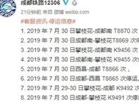 【火车停运】成昆铁路甘洛段受暴雨影响中断,现正抢修(附停运信息)