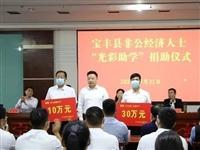 """点赞!宝丰县""""光彩助学""""捐资助教共计331.6万元,资助学生102名"""