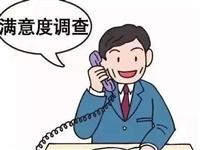 """""""平安三率""""电话调查来了,请您为浦城代言!"""
