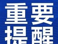刚刚!阜阳市教育局公布举报电话!