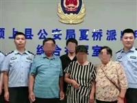 颍上警方解救被拐妇女!抓了7人!