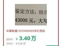 1555XXX9999!阜阳这个手机号被查封,马上拍卖!