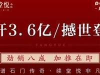 传奇10月,燃火东方!保利堂悦首开3.6亿!