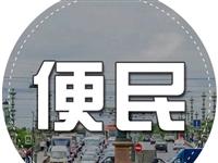 【便民信息】招聘、厂房出租/买房送杂间8月12日最新信息!
